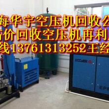 空压机回收上海旧空压机回收公司苏州空压机回收无锡二手空压机回收南京二手空压机回收图片