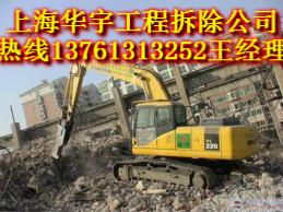 上海拆除公司专业承接酒店拆除墙面切割建筑切割工程的拆除旧房拆除工程拆除室内拆除.