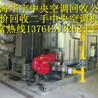 上海回收中央空调公司