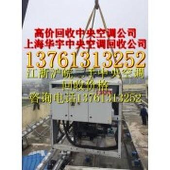 南京中央空調回收公司常州中央空調回收公司南通中央空調機組回收公司