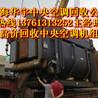 南京中央空調回收價格