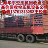 空压机回收上海空压机回收企业苏州空压机回收无锡二手空压机回收南京二手空压机回收