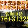 温州变压器回收公司