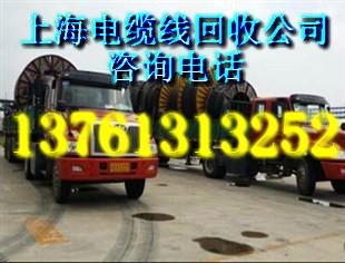电缆线回收上海电缆回收公司废电缆回收价格铜芯电缆和铝芯电缆材质不同所以价格不同