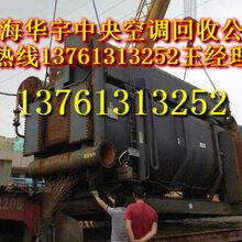 南京中央空调回收价格南京中央空调回收公司高价回收溴化锂机组回收中央空调