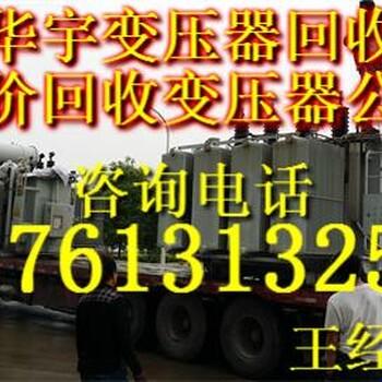 揚州變壓器回收揚州變壓器回收公司揚州變壓器回收價格表
