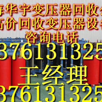 变压器回收、上海变压器回收公司回收变压器上海二手变压器公司价格