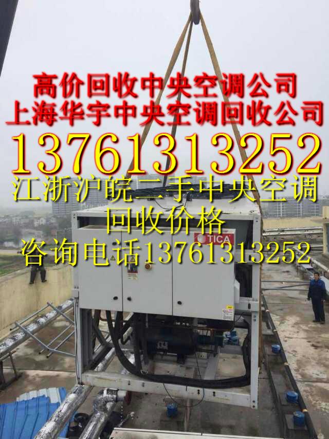上海中央空调回收、上海二手中央空调回收公司价格,报废中央空调拆除回收价格