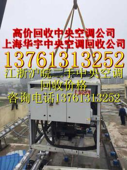 中央空调回收上海中央空调回收公司上海回收中央空调公司上海废旧中央空调回收