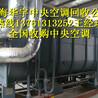 回收中央空調公司