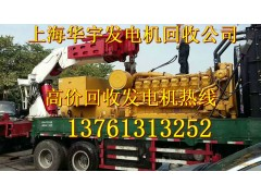 苏州发电机回收价格苏州二手发电机组回收上海哪有发电机组回收