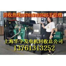 上海發電機回收公司上海發電機組回收價格行情發電機回收發電機組回收汽車發電機回收圖片