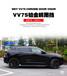 魏派VV7SVV7C改装进口车窗装饰铂金晴雨挡电镀晴雨挡