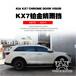 起亚KX7改装进口车窗亮饰铂金电镀晴雨挡
