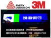 武汉渤海银行3M贴膜招牌3630贴膜加3MP-II灯布