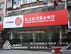 武汉农村商业银行艾利贴膜招牌,唯一指定制作商