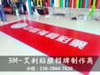 黑龙江省中国福利彩票贴膜招牌制作