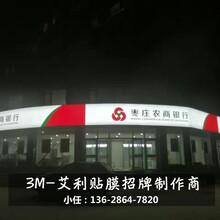 枣庄农商行艾利招牌制作厂家直销