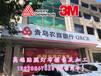 青岛农商银行3M艾利灯箱、3M艾利贴膜招牌专业制作
