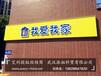 武漢市艾利貼膜、艾利燈布總經銷商武漢添拓科貿供應