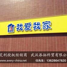 武汉市艾利贴膜、艾利灯布总经销商武汉添拓科贸供应图片