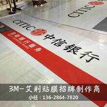 中信银行3M贴膜招牌批量加工供应图片