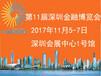 2017第十一届国际深圳金融博览会