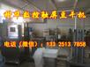 全自动豆腐干机械设备厂家,专业的数控豆干机械多少钱一套
