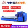 光纖金屬激光切管機價格,管材激光切割設備廠家,管材光纖切割機