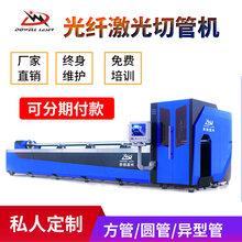 管材激光切割设备报价,不锈钢光纤激光切割机,激光切割机制造商图片