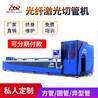 管材激光切割設備報價,不銹鋼光纖激光切割機,激光切割機制造商