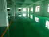 肇庆厂家提供地板漆批发,承接工业厂房各种地坪漆工程,满足您的各种要求