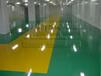 环氧地坪漆生产家承接厂房各类地坪工程施工,免费上门勘察报价,保证价格公道
