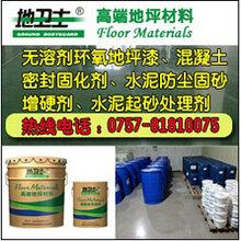 厂家生产水性透气环氧地坪漆/无缝地坪环氧漆/无气味环氧面漆