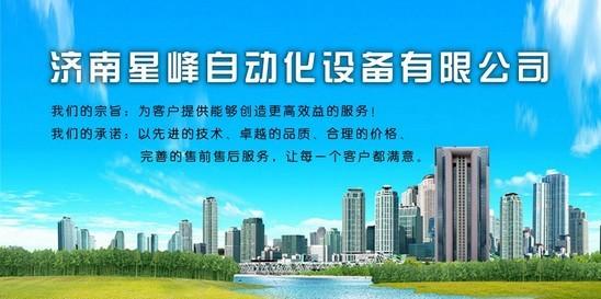 济南星峰自动化设备有限公司