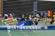 2021春季球行天下青少年兒童羽毛球培訓