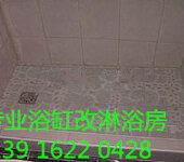 徐汇区卫生间改造防水浴缸改淋浴房贴瓷砖