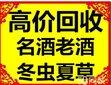 北京哪里澳门永利网站洋酒澳门永利网站高档酒图片