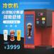 内蒙古可乐机简介,呼和浩特可乐机参数,台式可乐机安装技术,商用可乐机诚招代理