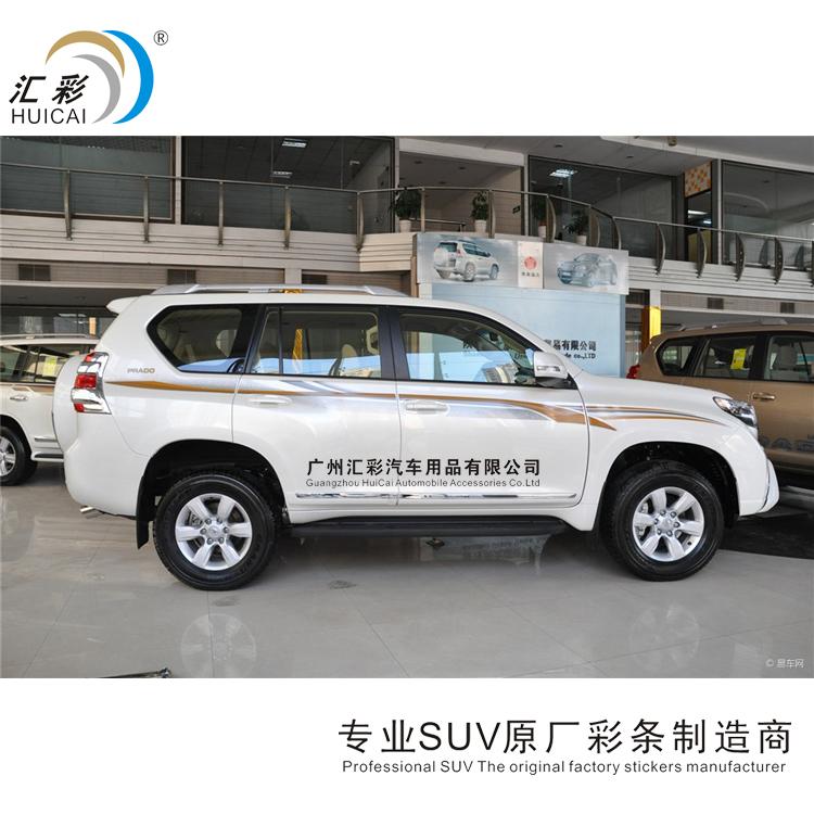 14款丰田普拉多中东版原厂suv汽车彩条车身贴拉花