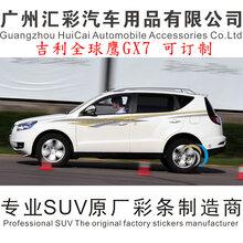 批发吉利全球鹰GX7车身贴汽车彩条车身贴纸个性贴花图片