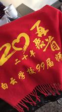 中國紅羊絨圍巾披肩年會圍巾西安圍巾批發圍巾繡logo圖片
