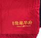 西安羊絨紅圍巾批發慶典年會紅圍巾繡logo定制款