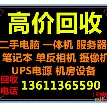北京回收交換機二手機房ups電池回收二手靜電地板回收