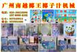 海南椰子汁冷饮果汁饮料机创业加盟