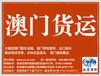 东莞南城至澳门展览运输,深圳至澳门展览运输物流