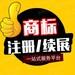 商标注册,商标注册公司上海专业的商标注册代理公司