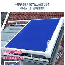 厂家供应天幕遮阳棚北京天幕蓬定做阳光房顶天幕蓬