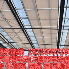 石家庄定做天棚帘定做FTS/FCS/FSS电动遮阳天棚帘、天幕棚厂家
