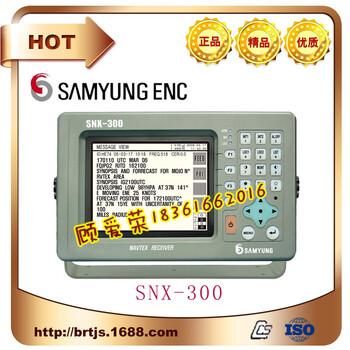 韩国三荣SAMYUNGSNX-300航行警告接收机